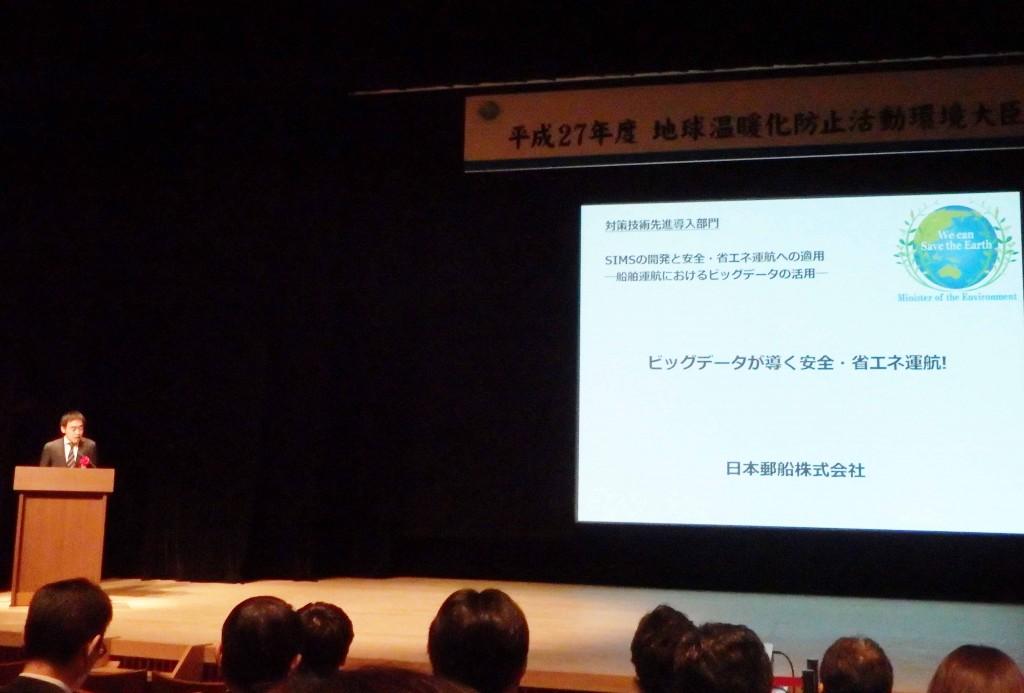 MTI Maritime Information Group,  SIMS Promotion Team Manager Ryo Kakuta