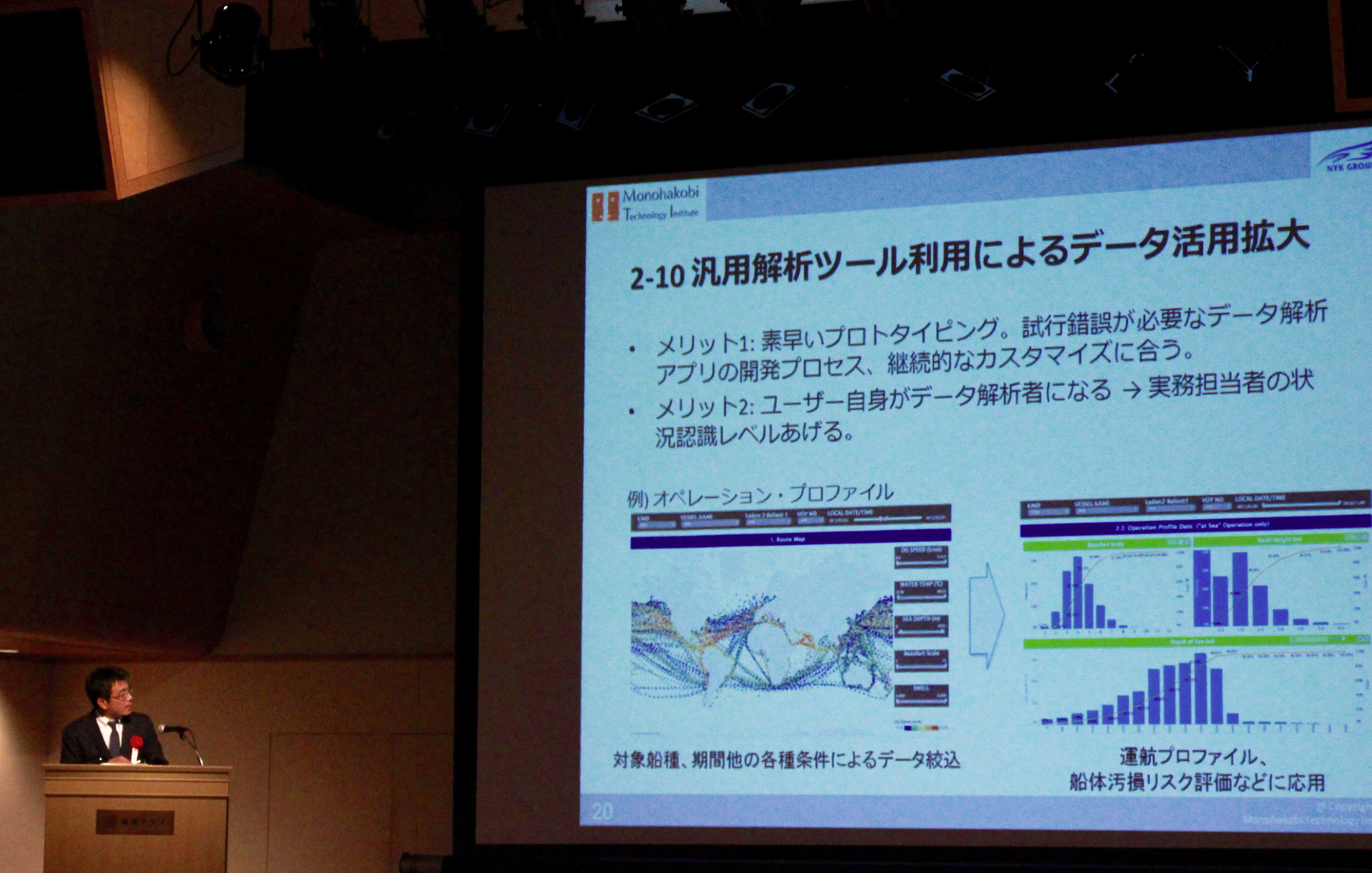 『Monohakobi Techno Forum』 講演の様子