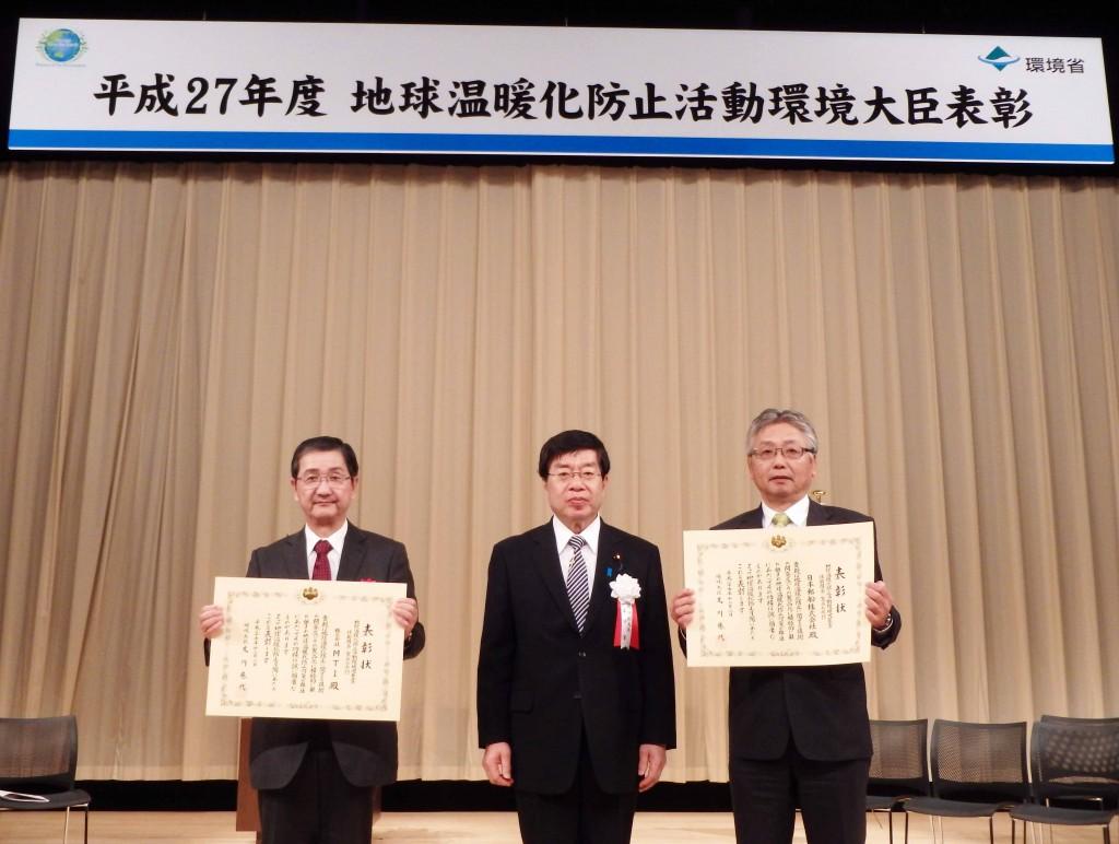 写真左から: 当社代表取締役社長 五十嵐誠、環境副大臣 平口洋氏、日本郵船取締役常務 吉田芳之