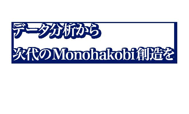 データ分析から次代のMonohakobi創造を