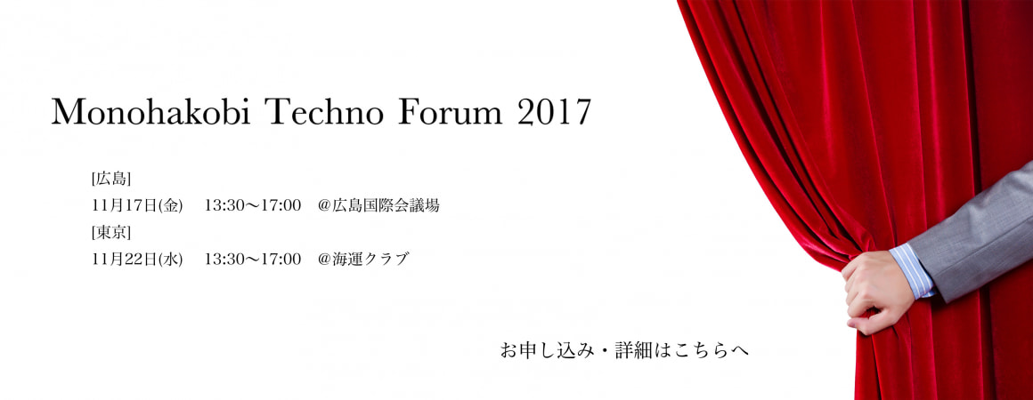 MTF2017image_TOP_first-announce_v