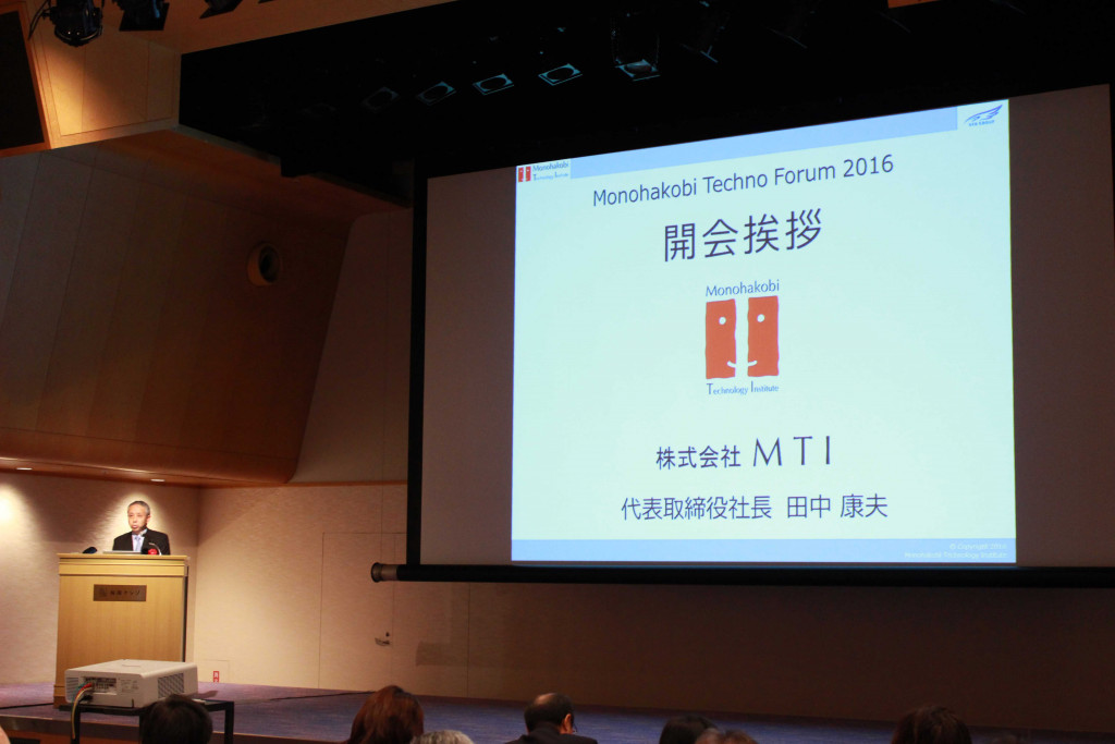 『Monohakobi Techno Forum 2016』開会挨拶